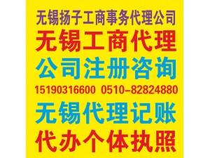 无锡昊天扬子会计服务、工商注册、许可证,环评审批
