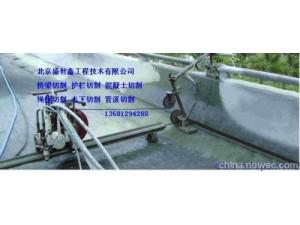 北京通州区绳锯切割混凝土