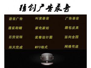 锦鸿滑雪场电子屏广告录音设计宣传车下乡广播制作