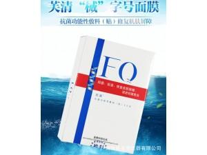 杭州芙清面膜大量批发零售,价格便宜