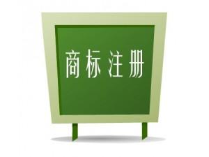 商标专利代理申请就找西安丝路品牌公司张老师