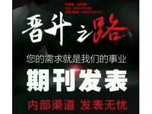 农业职称论文发表《北京农业》征稿函