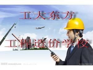 太原工大东方学校工程预算专业介绍
