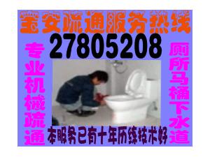 宝安西乡通马桶厕所下水道管道27805208