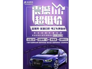 在香港买车便宜多少?