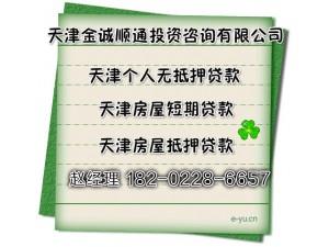 办理天津房屋抵押贷款选择很重要