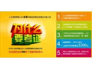 新疆乌鲁木齐企业人力资源师培训8折优惠中