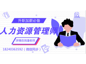 沈阳人力资源管理师考试网,辽宁省人力资源资格初审机构