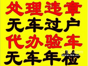 办理无车提档外迁上外地牌 指标密码找回 办理北京居住卡
