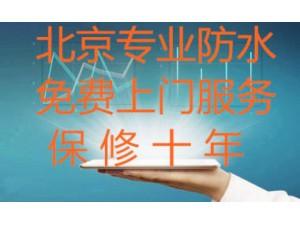 北京楼顶防水外墙保温13522748858