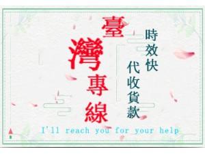 跨境电商小包代收货款,台湾空运3天派送到门