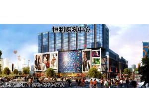 嘉善恒利国贸广场——国贸广场——售楼处官方网站