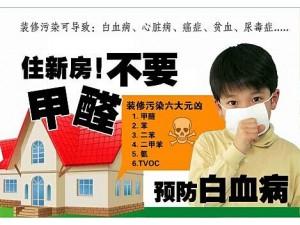 重庆除甲醛公司_室内空气污染治理