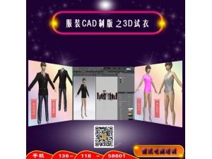 上海哪家有服装CLO3D试衣培训 多少钱 哪家系统全面