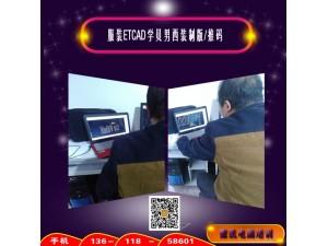 上海服装ETCAD制版培训 推码排料培训 学员能独立制版