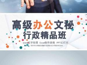 郑州办公软件培训