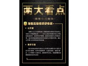 海薇少儿口才23期高端语言教学师资研修班报名开始!