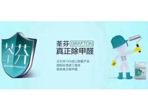 深圳除甲醛公司