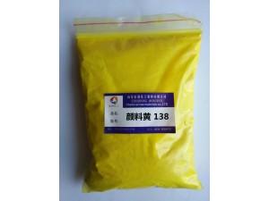 颜料黄138国内最早的生产厂家