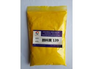 颜料黄139彩之源颜料科技