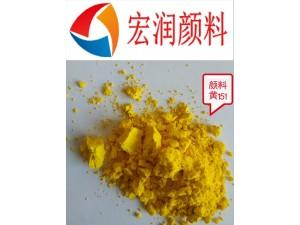 颜料黄151永固黄H4G耐晒柠檬黄颜料