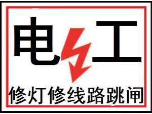 青岛李沧区维修电工 电路维修改造 修灯具 插座