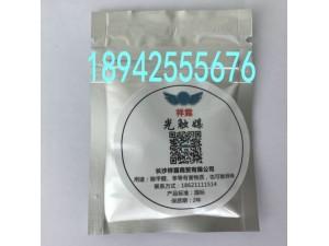 厂家直销光触媒二氧化钛除甲醛除臭除异味空气净化剂