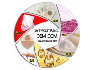 消字号代加工厂家贴牌生产喷剂乳膏剂油剂皮肤外用抑菌代工OEM