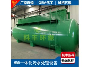 MBR一体化污水处理设备9