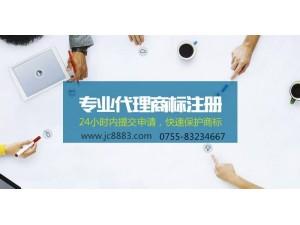 代理商标注册_快速注册香港商标国际商标