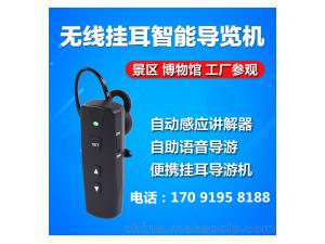 延安自助导游器电子导览器无线导游机价格