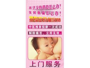苏州催乳师/月之家催乳师/苏州专业催乳上门服务