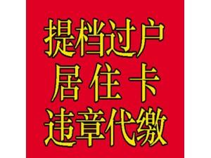 代办北京汽车过户费用流程外迁提档外地汽车转北京上牌