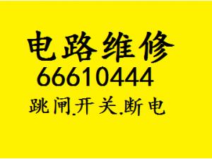 青岛李沧区专业电工维修电路灯具开关插座 跳闸维修