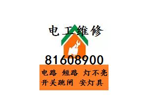 青岛专业电工维修 四方区电路维修安装改造 灯具安装