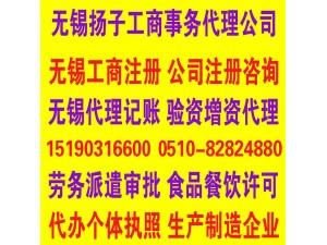 无锡昊天扬子公司登记注册、变更、转让、建筑资质代办