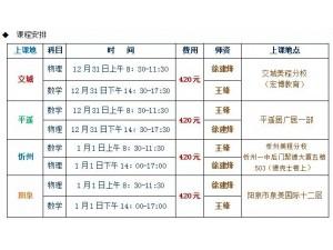 元旦北京名师高二数物期末考试培优班抢报中!