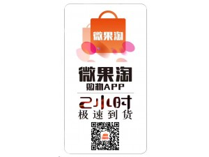 蚌埠购物软件微果淘APP重磅来袭!!!