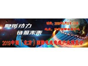 2019沧州(北方)电线电缆展览会