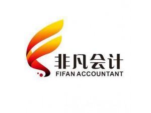 沈阳非凡会计提供公司注册、变更的地址专业代理记账