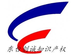 东台市安丰镇商标注册