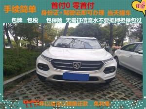 南平宝骏510自动豪华版零首付买车