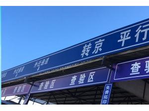 北京二手车过户外迁代办