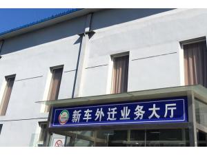 外转京,外地车迁入北京标准国五