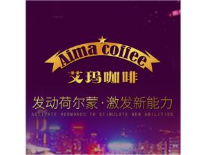 艾玛咖啡,