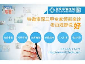 重庆华爱医院告别声带小结,还您健康咽喉!