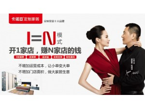 定制家具店加盟-十大品牌之一,全面扶持盈利