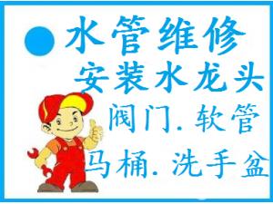 李沧区专业维修水龙头漏水 安装水龙头 水管改造