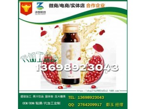玻璃瓶装玫瑰石榴植物饮品定制加工ODM/OEM