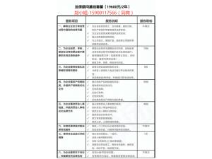 对深圳企业进行尽职调查,包含股权框架,知识产权,税务